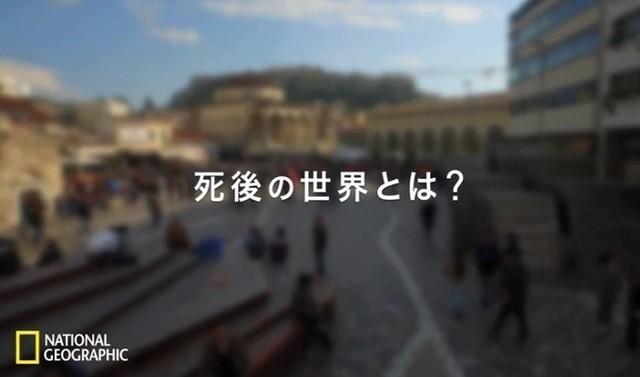 死後の世界とは?.jpg