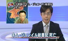 キムジョンイル死亡ニュース画像