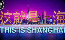 上海のタイムラプス
