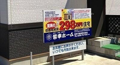 298万円の新築の家.jpg