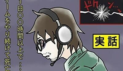 ゲームをやり続け死亡の漫画.jpg