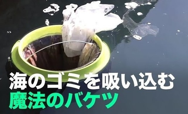 ゴミを自動で集める機械.jpg