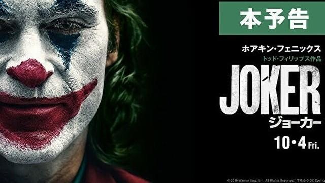 ジョーカーのトレイラー.jpg