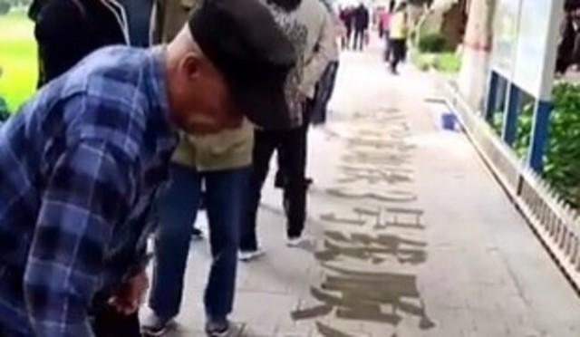中国の習字激うまおじいちゃん、ゴシック体も行ける.jpg