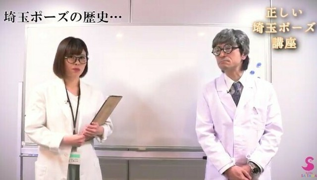 埼玉ポーズの説明.jpg
