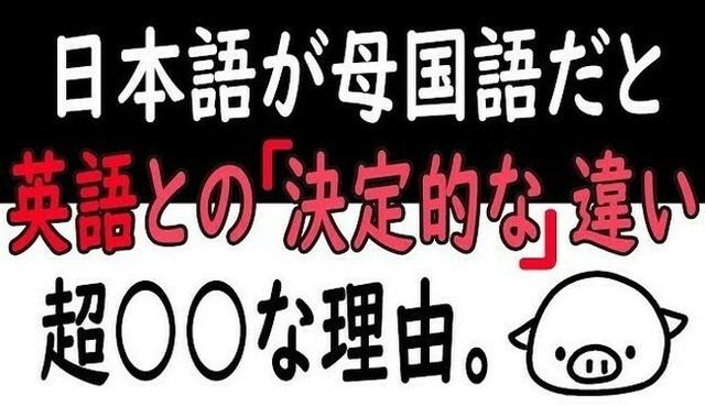 日本語と英語の決定的な違い.jpg