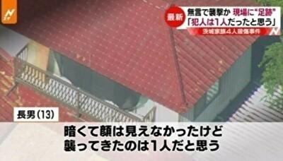 茨城一家4人殺傷事件の家がヤバすぎる.jpg