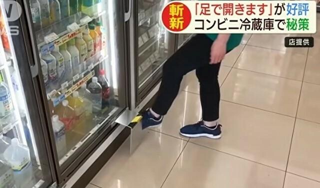 【動画】 コンビニの冷蔵庫を足で開けることができる様にした発明!!
