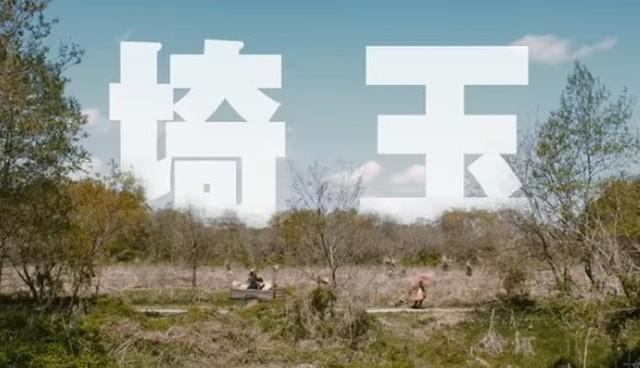 跳んで埼玉のPV.jpg