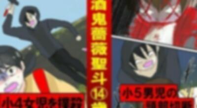 酒鬼薔薇事件の漫画.jpg