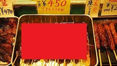雀を食べる日本?.jpg