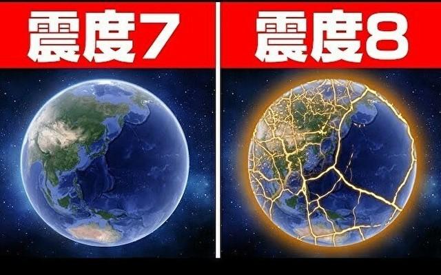 震度8で世界は崩壊。.jpg