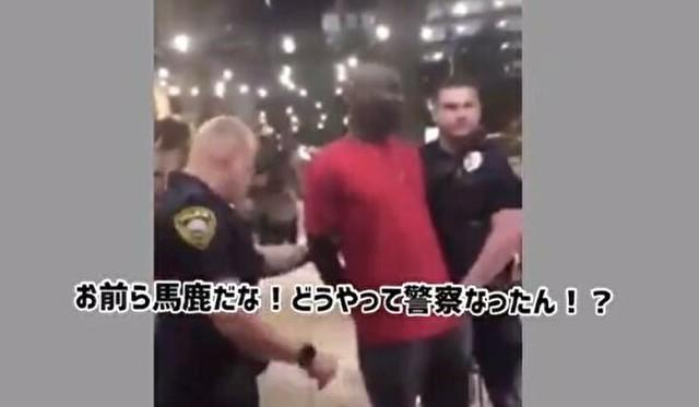 FBIの黒人を逮捕してしまった警官.jpg