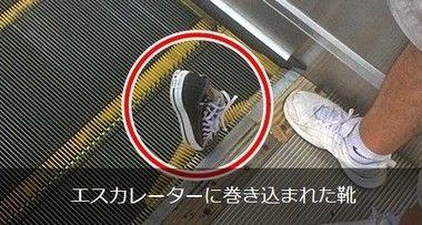 エスカレーターに巻き込まれた靴