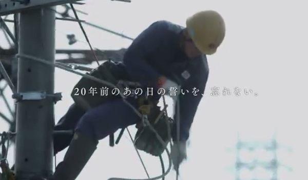 阪神淡路大震災、関西電力のCM