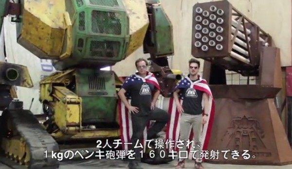 アメリカがロボットで日本に宣戦布告