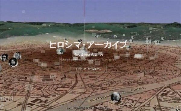 広島に落ちた原爆のインタラクティブ情報