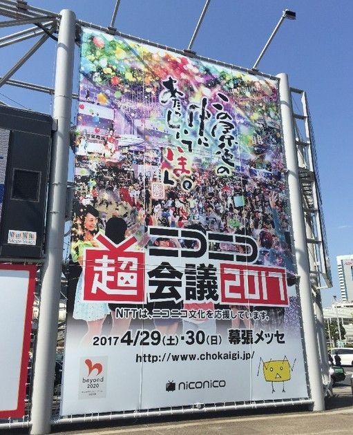 ニコニコ長会議2017-4-29 (1)