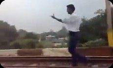 電車へ危険な遊び