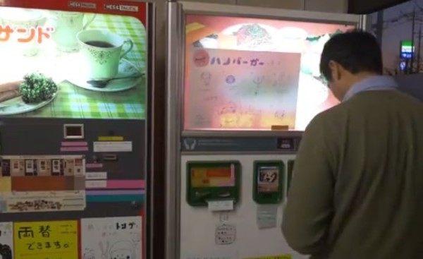 群馬の自販機レストラン