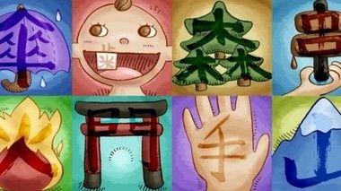 中国と日本の漢字